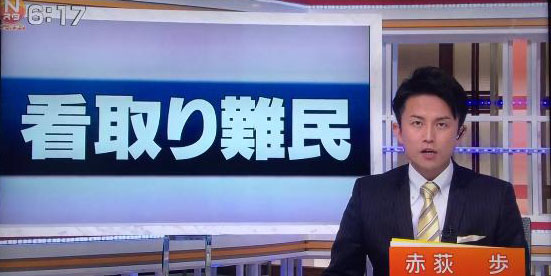 TBS報道番組Nスタ放映 キャプチャ画面1