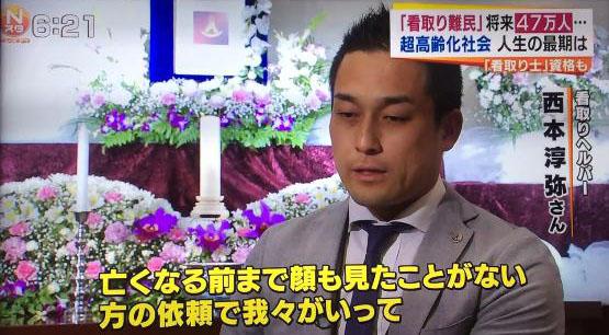 TBS報道番組Nスタ放映 キャプチャ画面3