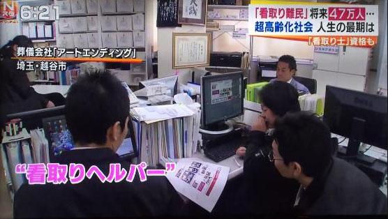 TBS報道番組Nスタ放映 キャプチャ画面2