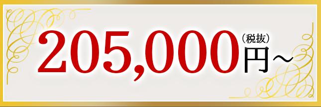 205,000円~(税抜)