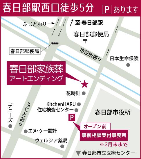 春日部家族葬アートエンディング地図・駐車場
