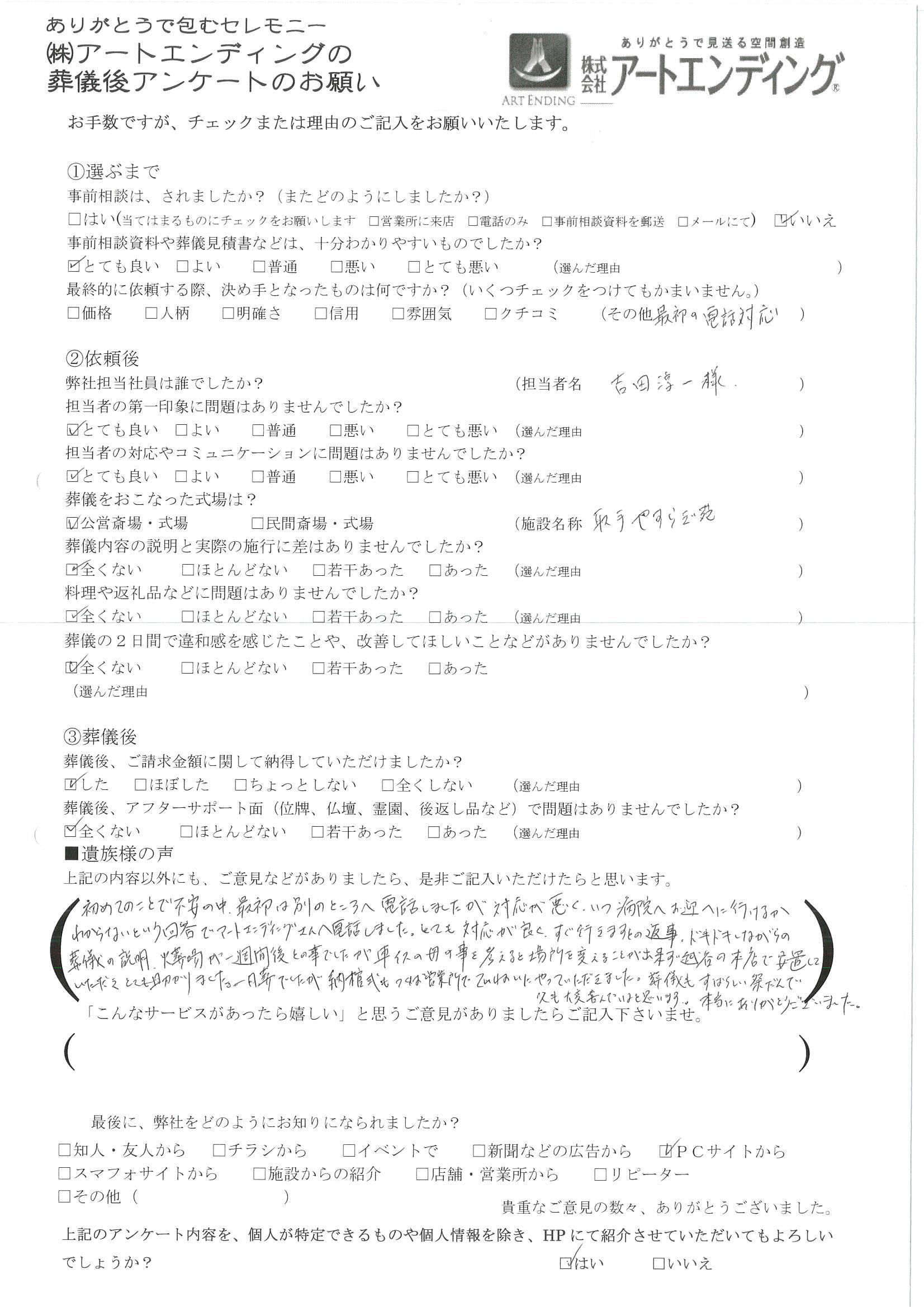 所沢市斎場   ブログ   Page 2