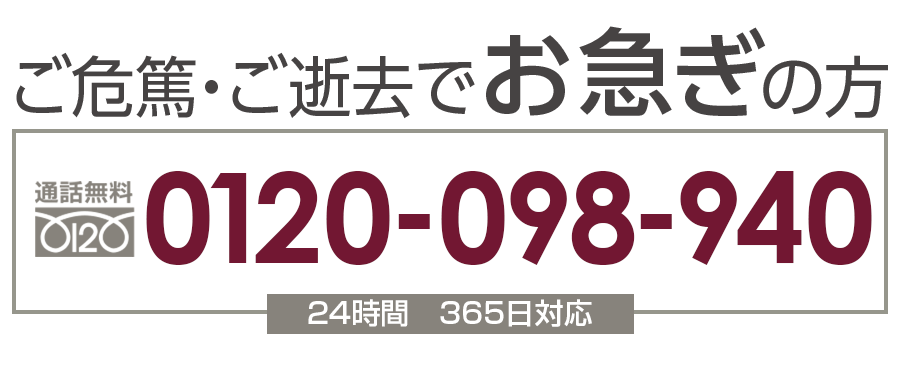 ご危篤・ご逝去でお急ぎの方へ フリーダイヤル0120-098-940