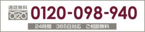フリーダイアル0120-098-940