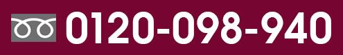 0120-098-940