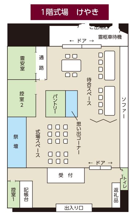 越谷駅前斎場 「けやき」式場見取り図