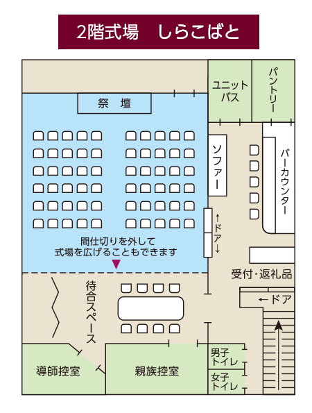越谷駅前斎場 「しらこばと」式場見取り図