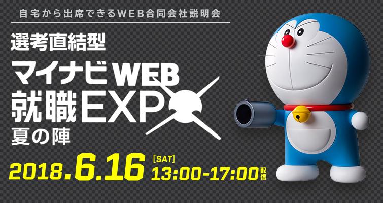 マイナビ就職WEB EXPO 夏の陣