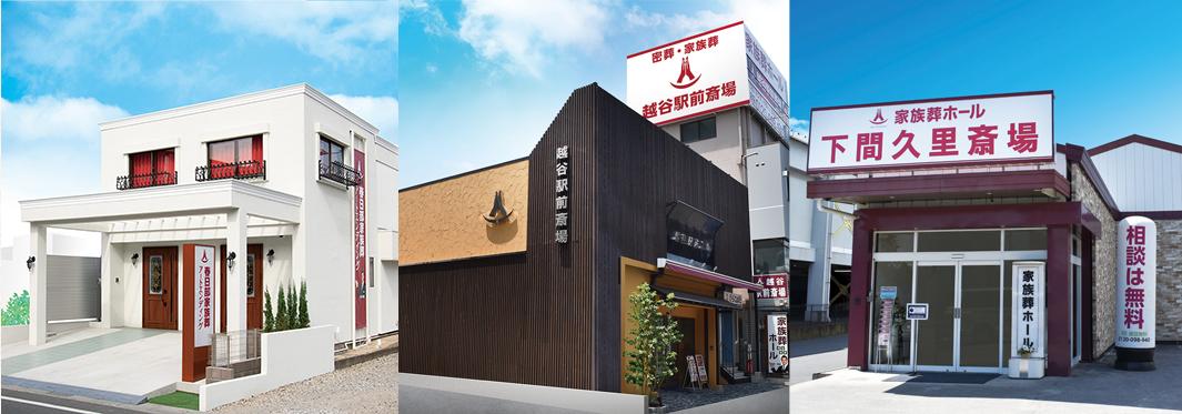 越谷駅前、下間久里、春日部にそれぞれ専門式場がございます