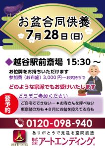 お盆合同供養祭のお知らせ 7月28日(日)