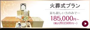 火葬式プラン 185,000円~