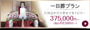 一日葬プラン 375,000円~