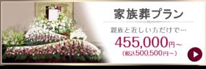 家族葬プラン 455,000円~