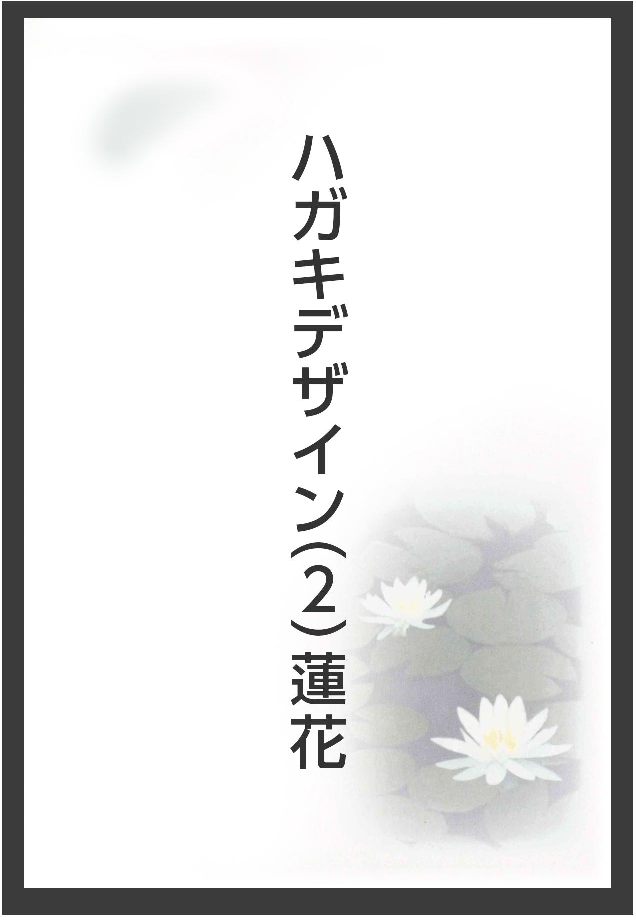 デザイン(2)蓮花