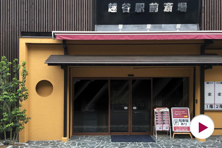 越谷駅前斎場